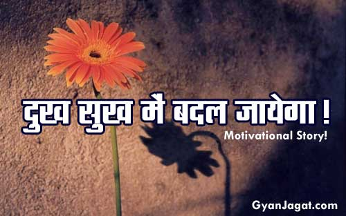 Dukh Sukh Main Badal Jayega! Short Motivational Stories in Hindi