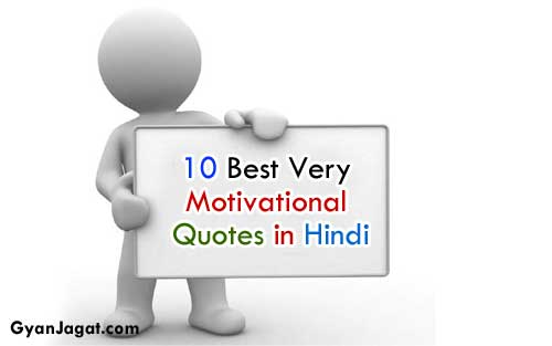 10 Best Very Motivational Quotes in Hindi