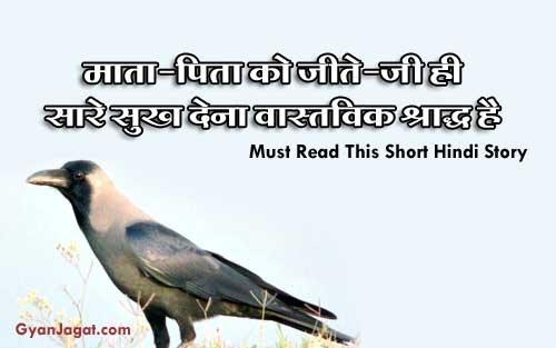 Mata Pita Ka Saccha Shradh Short Moral Hindi Story