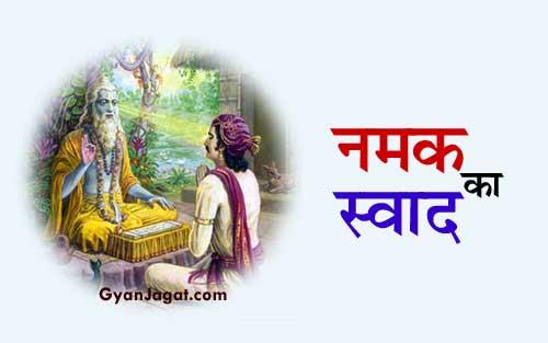 Namak Ka Swad Moral Story in Hindi