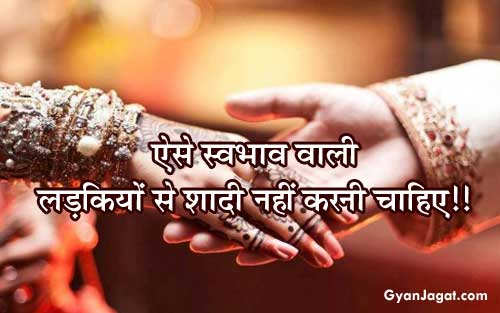 What Type of Girl You Should Not Marry in Hindi
