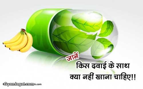 कौन सी दवाई के साथ क्या नहीं खाना चाहिए!!