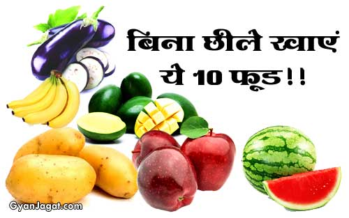 Fruit and Vegetable Peel Benefits in Hindi