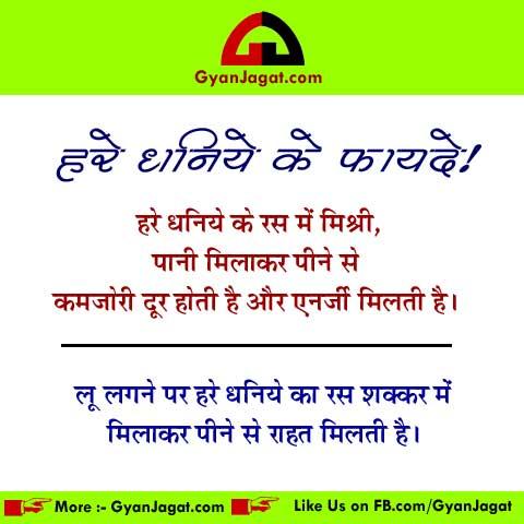 Health Benefits of Green Coriander in Hindi
