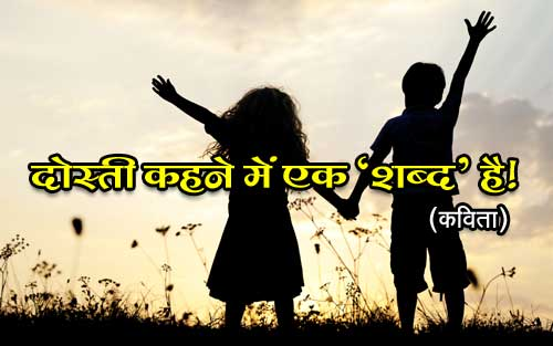 Best Friend Poem Dosti Par Kavita in Hindi Language