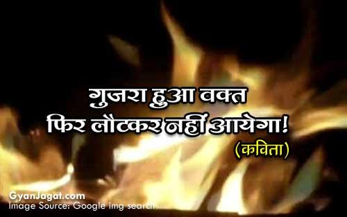Guzra Hua Waqt Wapas Nahi Aata Hindi Kavita