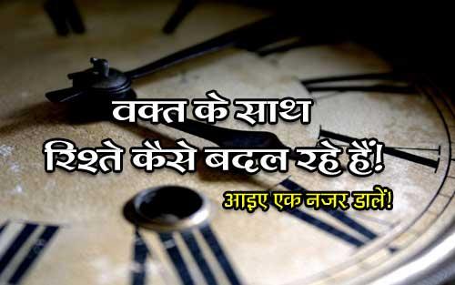 Waqt Ke Sath Rishte Kiase Badal Rahe Hai