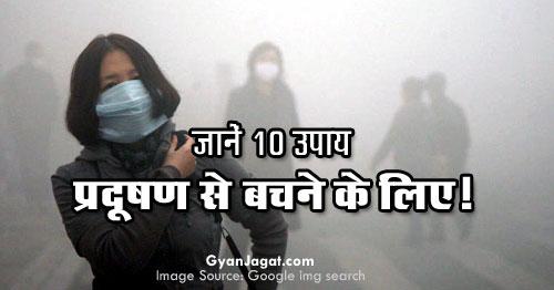 Pradushan Se Bachne Ke Upay in Hindi