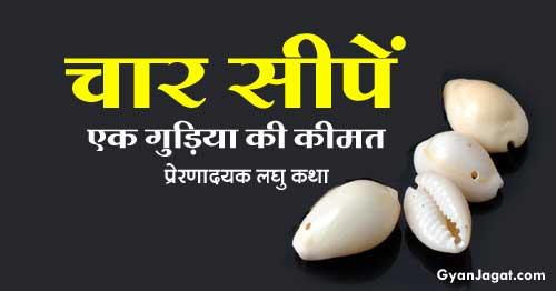 Prernadayak Laghu Kathayen Story in Hindi