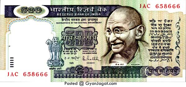 1987 Five Hundred Rupees First Bank Note of India