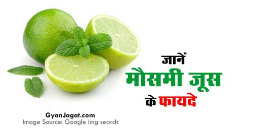 Health Benefits of Sweet Lime Mosambi Juice in Hindi