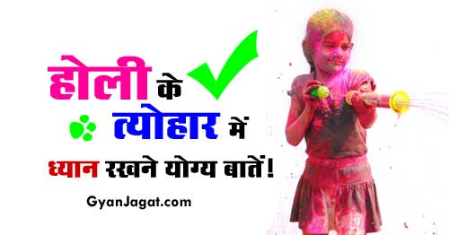 Holi Festival Precautions Safety Tips for Skin and Hair in Hindi