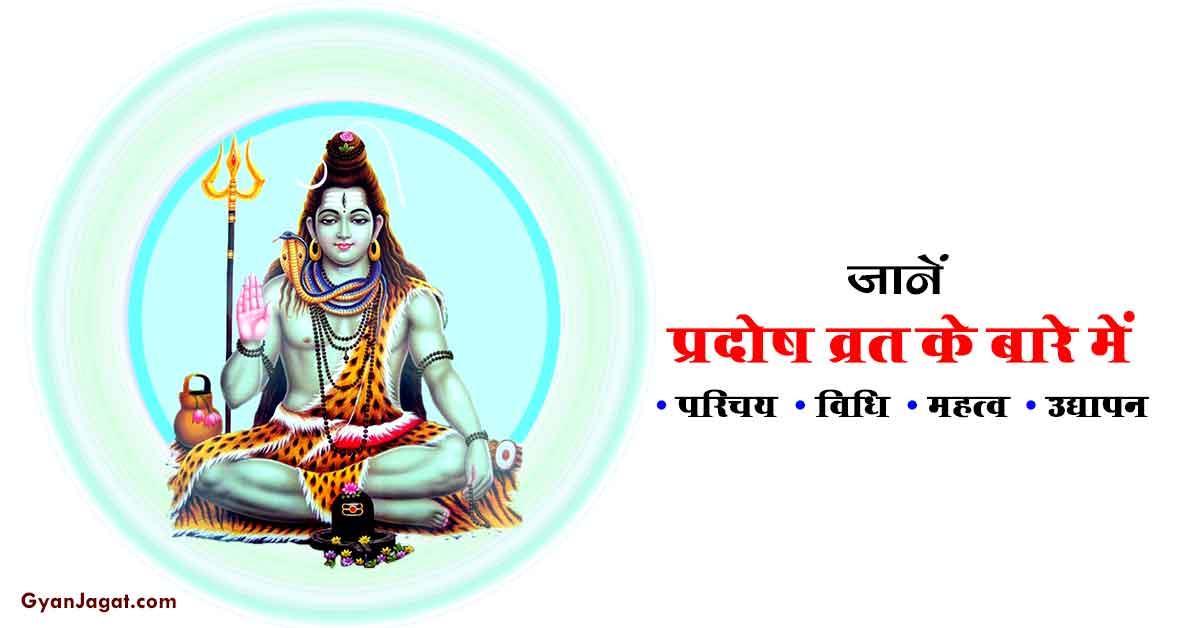 Pradosh Vrat Ki Vidhi Fayde Mahatva Udyapan in Hindi