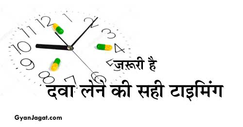 Right Time to Take Medicine in Hindi