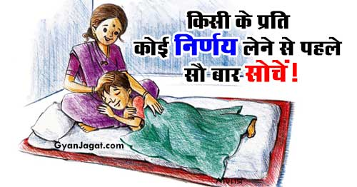 Think Carefully Before Making a Decision Short Moral Story in Hindi