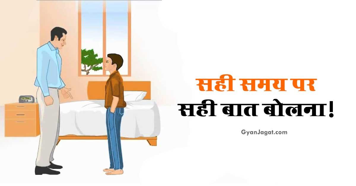 Sahi Samay Par Sahi Baat Boolna