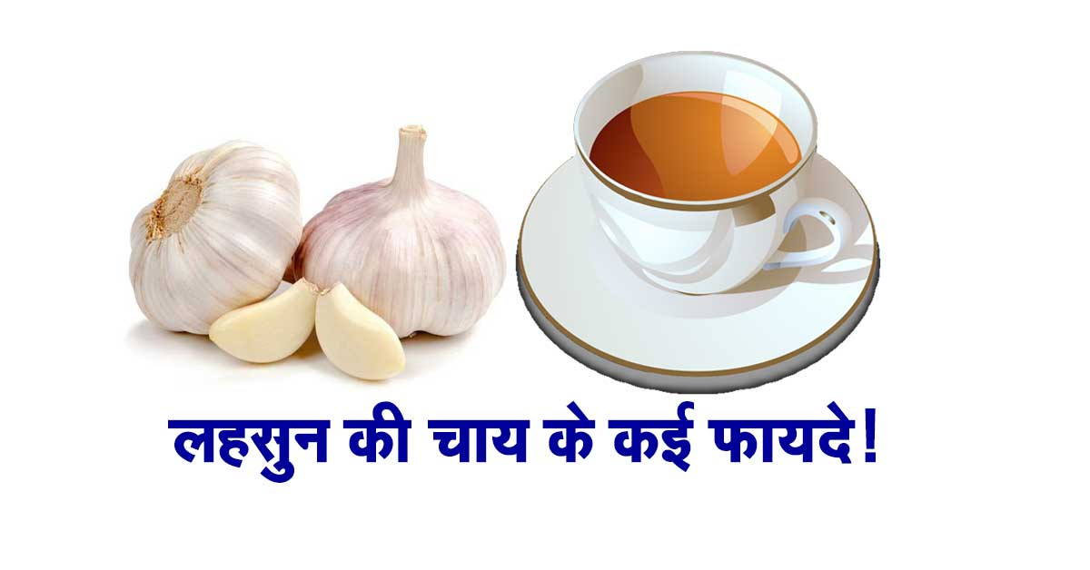 लहसुन की चाय के कई फायदे!