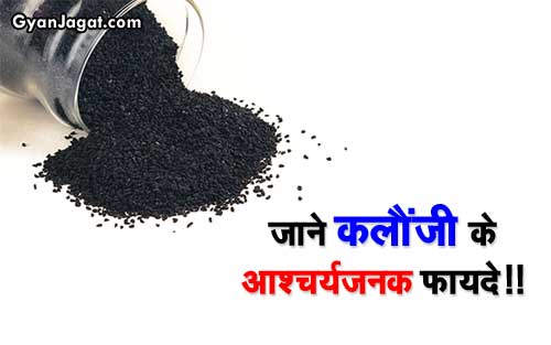Benefits of Kalonji Seeds for Health in Hindi