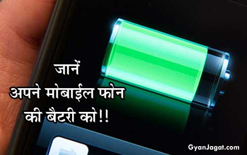 Smartphone & Mobile Phone Battery Tips in Hindi