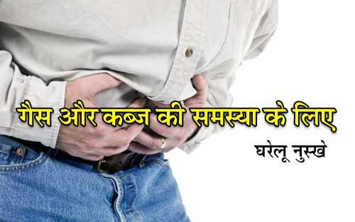 गैस और कब्ज की समस्या के लिए घरेलू नुस्खे!!
