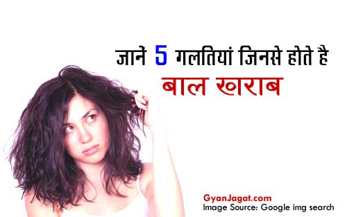 Hair Care Mistakes in Hindi Tips
