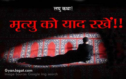 मृत्यु को याद रखें!!