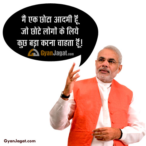 Great Quotes Sayings By Narendra Modi in Hindi