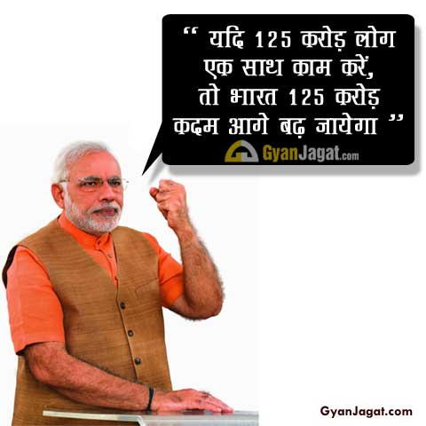 Narendra Modi Great Thoughts in Hindi