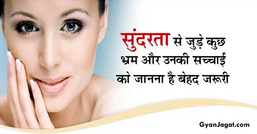 Some Confusion and Truth About Beauty in Hindi
