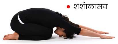 Shashankasana Pose Benefits in Hindi