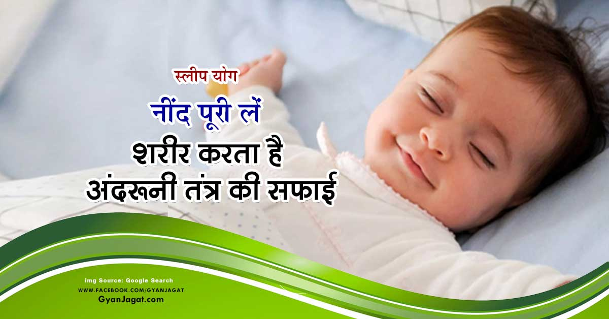 Sleeping Habits of Different Age Groups in Hindi
