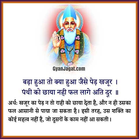 Bada Hua To Kya Hua Kabir Das Ke Dohe Arth Sahit in Hindi