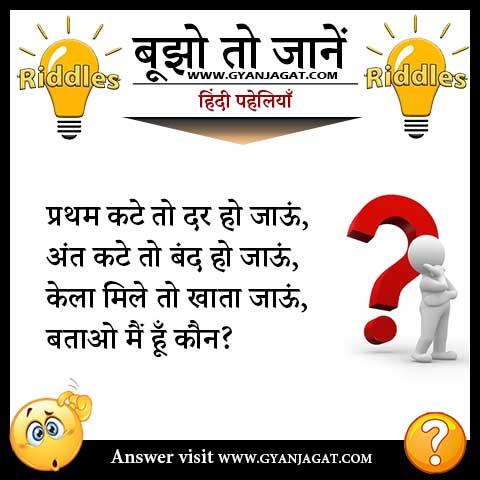 Prtham Kate To Dar Ho Jaun Paheliyan Riddles in Hindi With Images