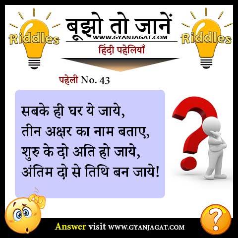 Sabke He Ghar Ye Jaye Paheliyan Riddles in Hindi with Answer