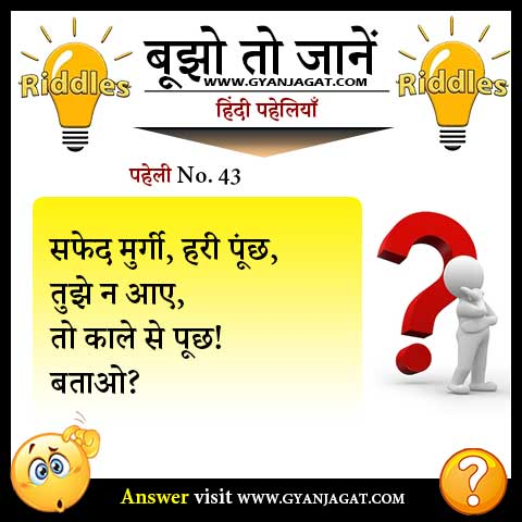 Safed Murgi Hari Puchh Paheliyan Riddles in Hindi with Answer